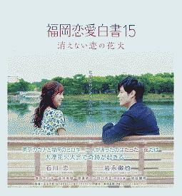 宝来忠昭『福岡恋愛白書15 消えない恋の花火』