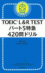 ダニエル・ワーリナ『TOEIC L&R TESTパート5特急420問ドリル 新形式対応』