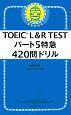 TOEIC L&R TESTパート5特急420問ドリル 新形式対応