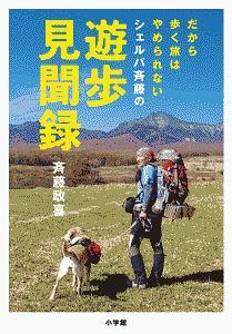 『シェルパ斉藤の遊歩見聞録 だから歩く旅はやめられない』斉藤政喜
