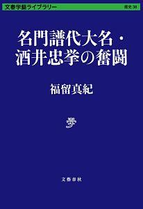 福留真紀『名門譜代大名・酒井忠挙の奮闘』