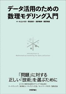 熊谷雄介『データ活用のための数理モデリング入門』