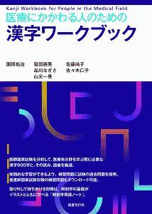 医療にかかわる人のための漢字ワークブック
