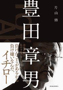 『豊田章男』片山修
