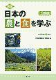 新版 日本の農と食を学ぶ 上級編 日本農業検定1級対応