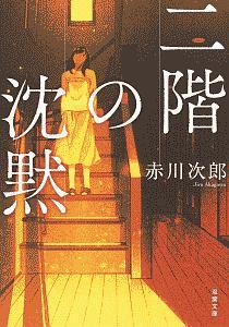 『二階の沈黙 新装版』赤川次郎