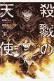 殺戮の天使 (11)