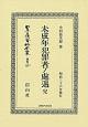 日本立法資料全集 別巻 未成年犯罪者ノ處遇 完 (1257)