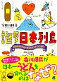 謎解き日本列島 全国各地の地理・歴史文化のナゾに迫る!