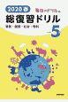 毎日のドリル版 総復習ドリル 小学5年 2020春 算数・国語・社会・理科