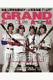 GRAND SLAM アマチュア・ベースボールオフィシャルガイド 2020 社会人野球の総合情報誌 (55)