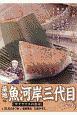 築地魚河岸三代目絶品集 サクラマスの寿司