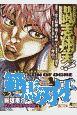 範馬刃牙 史上最強の親子喧嘩編 アンコール出版 (3)