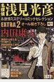 名探偵浅見光彦&旅情ミステリー コミックセレクションEXTRA (2)
