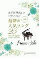 女子が弾きたいピアノ・ソロ 最新&人気ソング25 中級