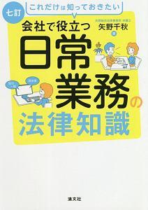 矢野千秋『会社で役立つ日常業務の法律知識』