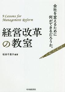 松田千恵子『経営改革の教室 会社を変えるために何ができるだろうか。』