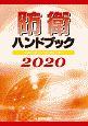 防衛ハンドブック 2020