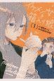 イケメン女-ガール-と箱入り娘 (1)