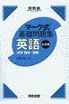 マーク式基礎問題集 英語[文法・語法ー基礎] 七訂版 河合塾SERIES
