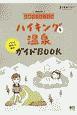 ハイキングと温泉ガイドBOOK ランドネアーカイブ