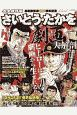 さいとう・たかを劇画大解剖 日本の名作漫画アーカイブシリーズ