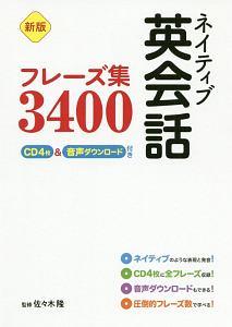 佐々木隆『新版 ネイティブ英会話フレーズ集3400 CD4枚&音声ダウンロード付き』