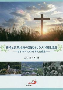 山口百々男『長崎と天草地方の潜伏キリシタン関連遺産 日本のユネスコ世界文化遺産』