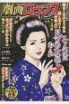 劇画ロマンス (5)