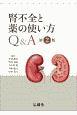 腎不全と薬の使い方Q&A<第2版>