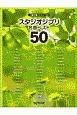 スタジオジブリ名曲ベスト50