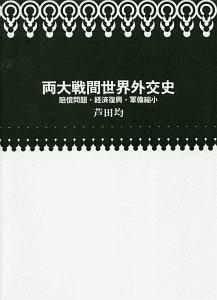 芦田均『両大戦間世界外交史 賠償問題・経済復興・軍備縮小』