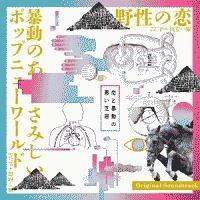 悪い芝居 vol.22『野性の恋』/vol.23『暴動のあと、さみしいポップニューワールド』 Original Soundtrack