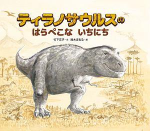 竹下文子『ティラノサウルスのはらぺこないちにち』