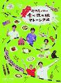 「超特急と行く!食べ鉄の旅 マレーシア編」Blu-ray BOX
