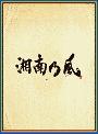 湘南乃風 ~四方戦風~(DVD付)
