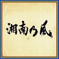 湘南乃風 ~四方戦風~(DVD付)[初回限定版]