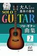 大人のための基本の基本ソロ・ギター曲集 CDブック (2)