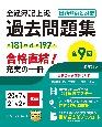 全経簿記上級 過去問題集 出題傾向と対策 20年7月・21年2月試験用