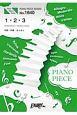 1・2・3/After the Rain(そらる×まふまふ) (ピアノソロ・ピアノ&ヴォーカル)~アニメ『ポケットモンスター』OP主題歌