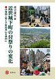 近世城下町の付祭りの変化 伊賀国上野と下野国烏山を事例に