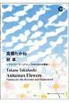 高橋たかね/秋草 アルトリコーダーとチェンバロのための幻想曲