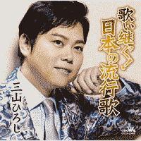 歌い継ぐ!日本の流行歌