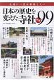 日本の歴史を変えた寺社 厳選99