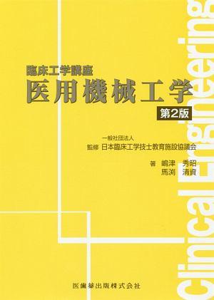 医用機械工学 第2版 臨床工学講座