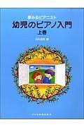『幼児のピアノ入門 夢みるピアニスト』田丸信明