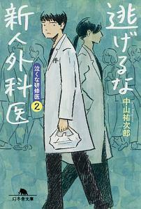 逃げるな新人外科医 泣くな研修医 2