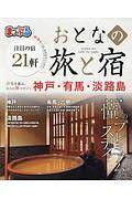 まっぷる おとなの旅と宿 神戸・有馬・淡路島 2021