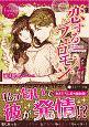恋するフェロモン Kano&Kyouya