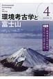 環境考古学と富士山 (4)